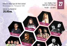 Арте мюзик фестивал