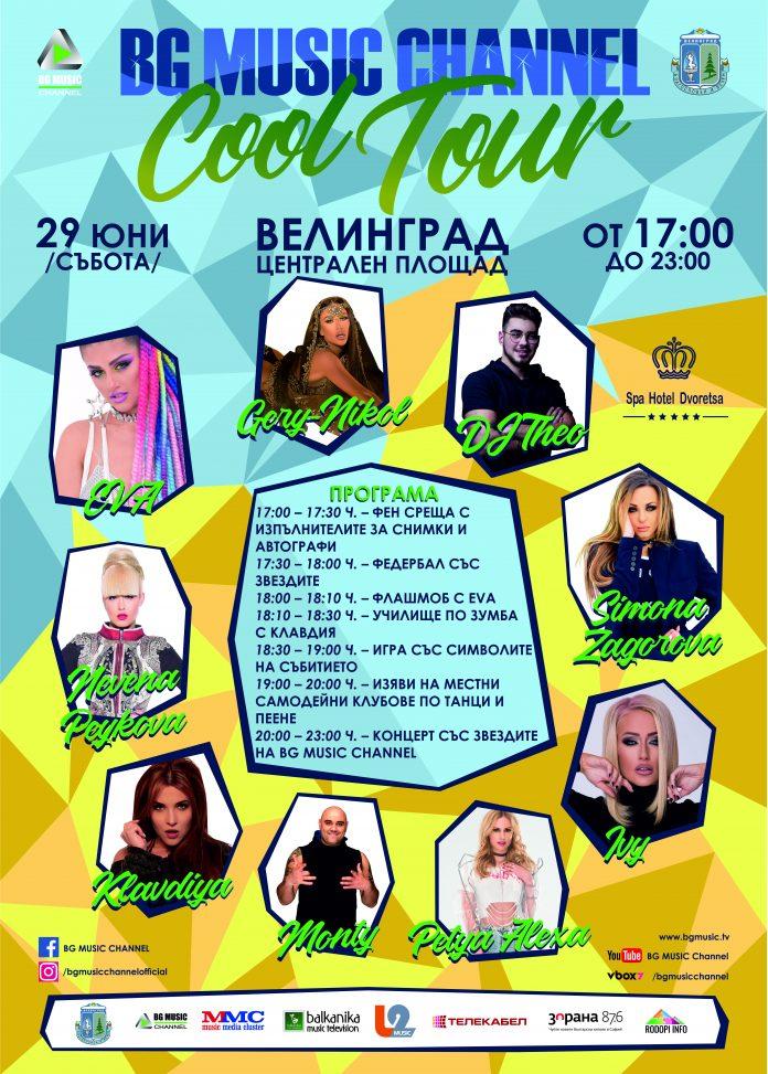 Велинград, музикален фестивал