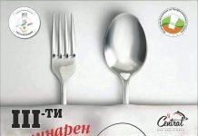 Кулинарен фест Велинград 2019