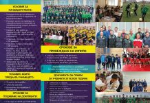 Спорртно училище - Пазарджик
