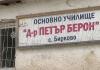 Училище Биркова