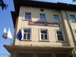 Община Ракитово
