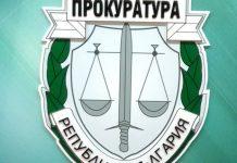 Районна прокуратура - Велинград